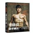 【繁體】宅健身,徒手練出六塊肌:風靡韓國點閱率破億!網紅教練居家趣味健身