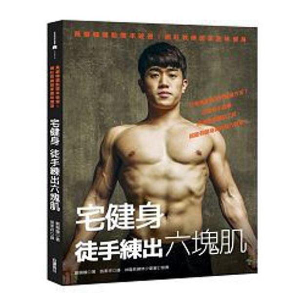 Product Detail - 【繁體】宅健身,徒手練出六塊肌:風靡韓國點閱率破億!網紅教練居家趣味健身 - image 0