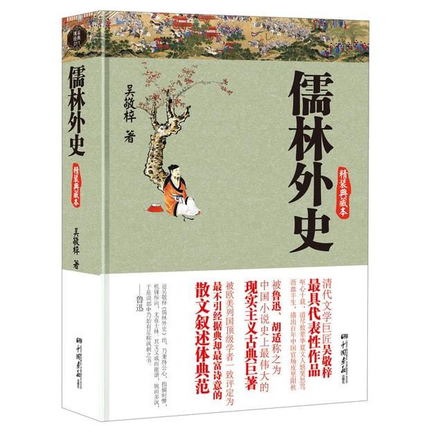 商品详情 - 儒林外史(精装典藏本) - image  0