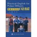 警察实用英语口语教程