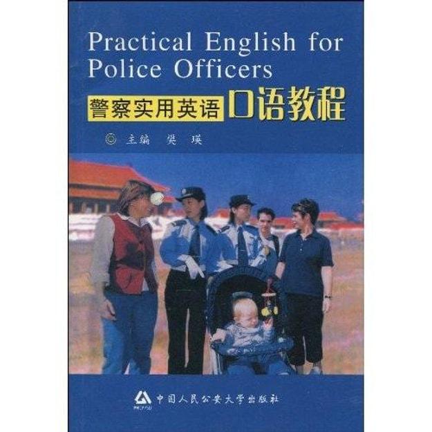 商品详情 - 警察实用英语口语教程 - image  0