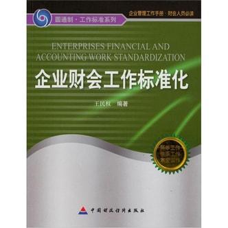 圆通制·工作标准系列:企业财会工作标准化