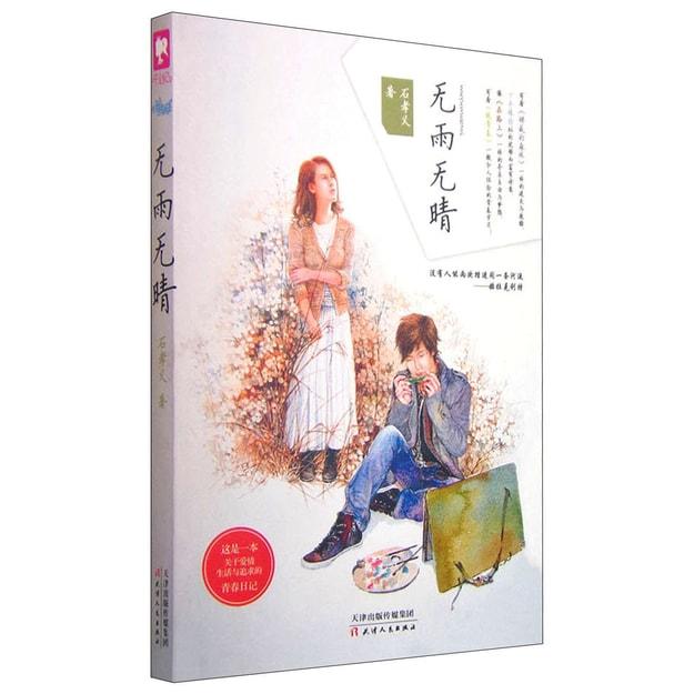 商品详情 - 无雨无晴 - image  0