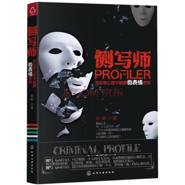 商品详情 - 侧写师:用犯罪心理学破解微表情密码 - image  0