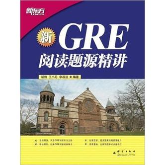 新东方·GRE阅读题源精讲