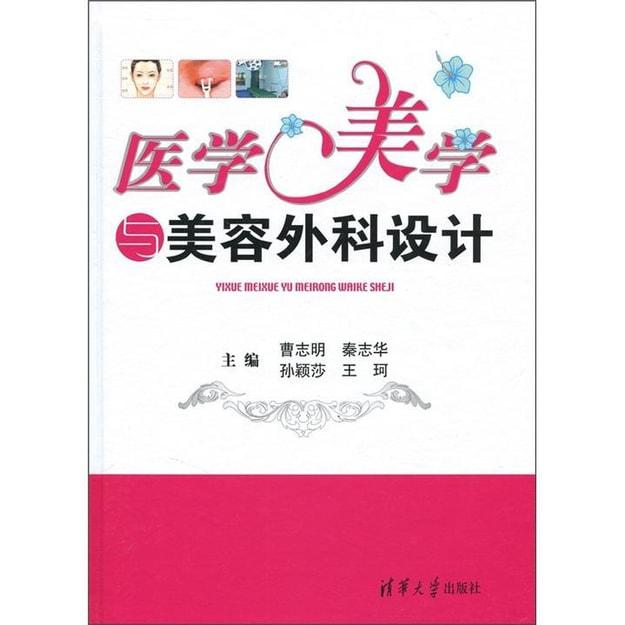 商品详情 - 医学美学与美容外科设计 - image  0