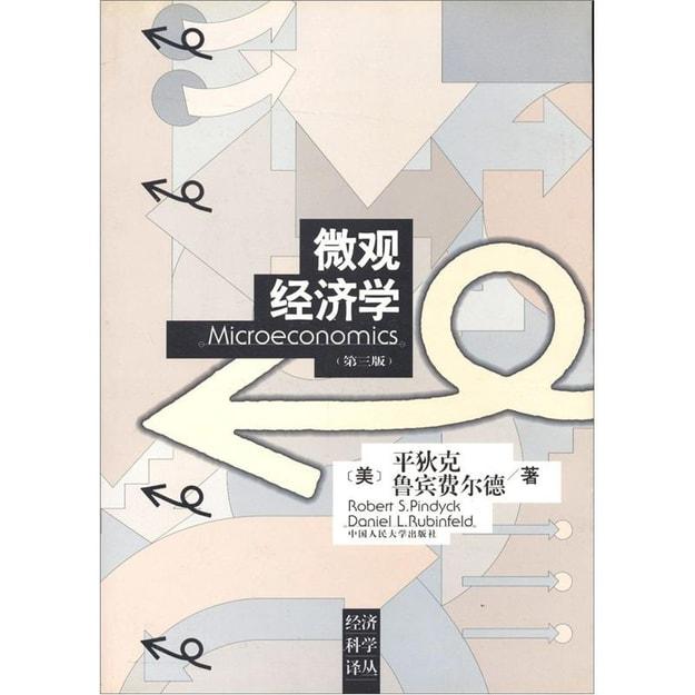 商品详情 - 微观经济学(第3版) - image  0