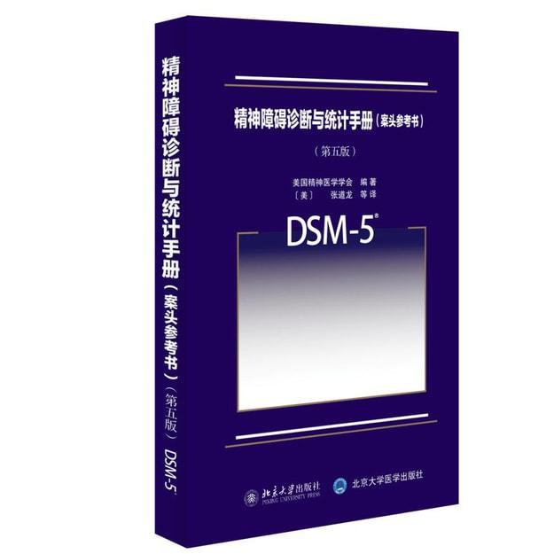 商品详情 - 精神障碍诊断与统计手册 案头参考书(第5版) - image  0