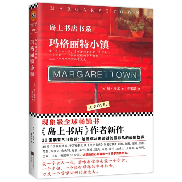 商品详情 - 玛格丽特小镇 - image  0