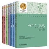 孩子必读的诺贝尔经典:让孩子与世界上最美的文字相遇(套装共6件 共7册)