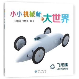 小小机械师的大世界 11 飞毛腿