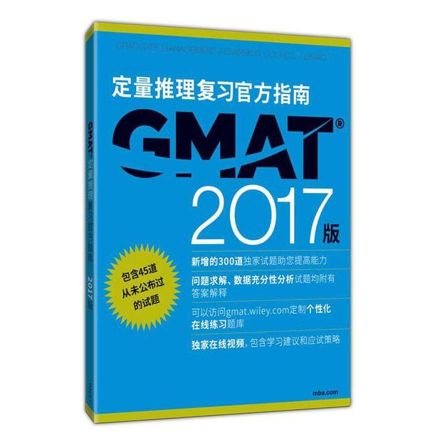 商品详情 - 新东方 2017 GMAT官方指南(数学) - image  0