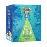 殷健灵暖心小童书系列(7册)
