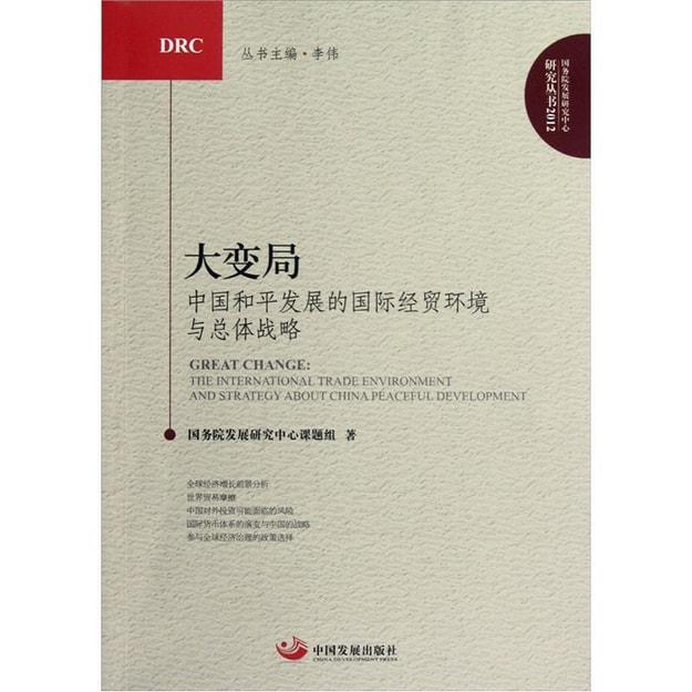 商品详情 - 中国和平发展的国际经贸环境与总体战略:大变局 - image  0