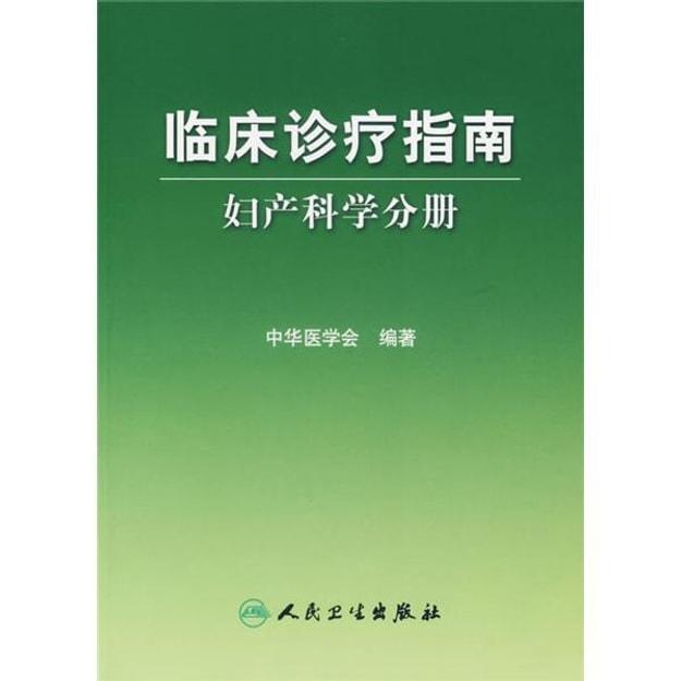 商品详情 - 临床诊疗指南·妇产科学分册 - image  0