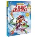 儿童科普阅读名家名作·典藏精华本:大跳蛙的环球旅行