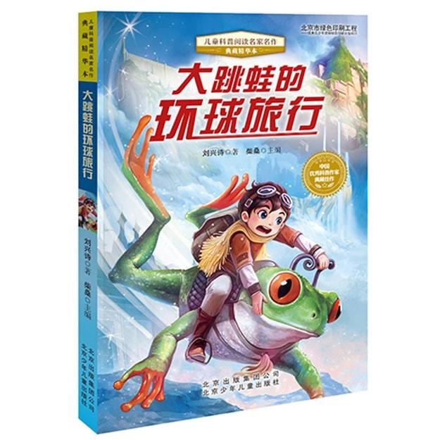 商品详情 - 儿童科普阅读名家名作·典藏精华本:大跳蛙的环球旅行 - image  0