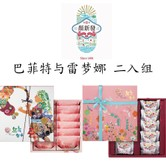 [Taiwan Direct Mail]YEN SHIN-FA COOKIES Ramona Pineapple cake Buffett Sun cake Combo *Specialty*【Give free gift】