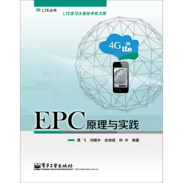 商品详情 - LTE丛书:EPC原理与实践 - image  0