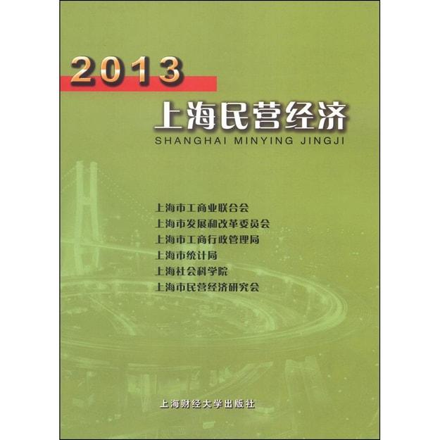 商品详情 - 2013上海民营经济 - image  0