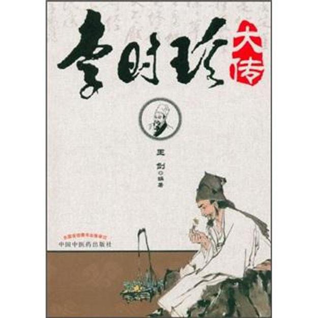 商品详情 - 李时珍大传 - image  0