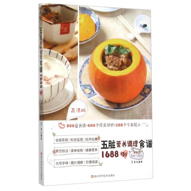 商品详情 - 五脏营养调理食谱1688例(高清版) - image  0