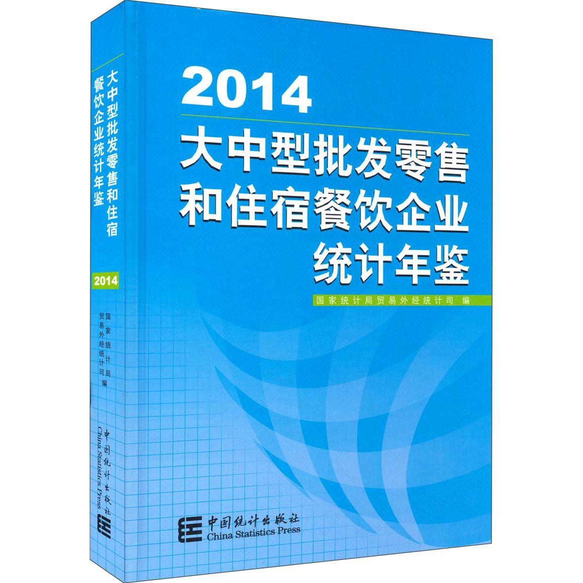 大中型批发零售和住宿餐饮企业统计年鉴(2014) 怎么样 - 亚米网