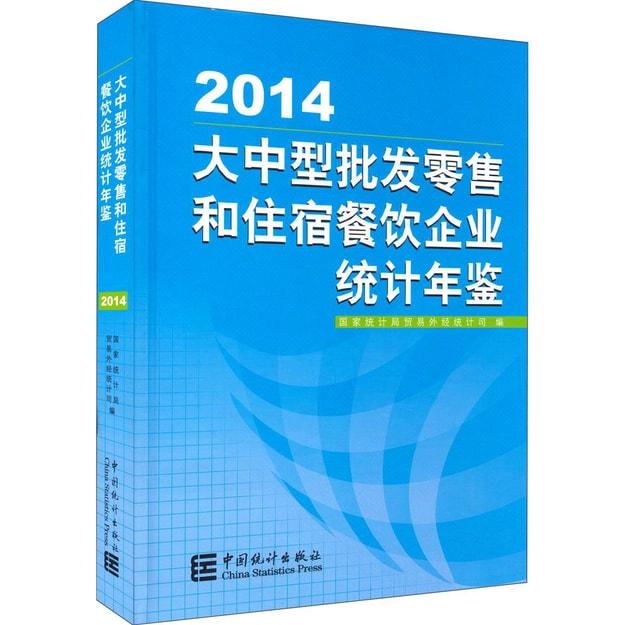 Product Detail - 大中型批发零售和住宿餐饮企业统计年鉴(2014) - image 0