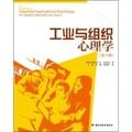 工业与组织心理学(第6版)