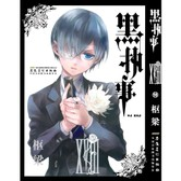 黑执事(18卷)