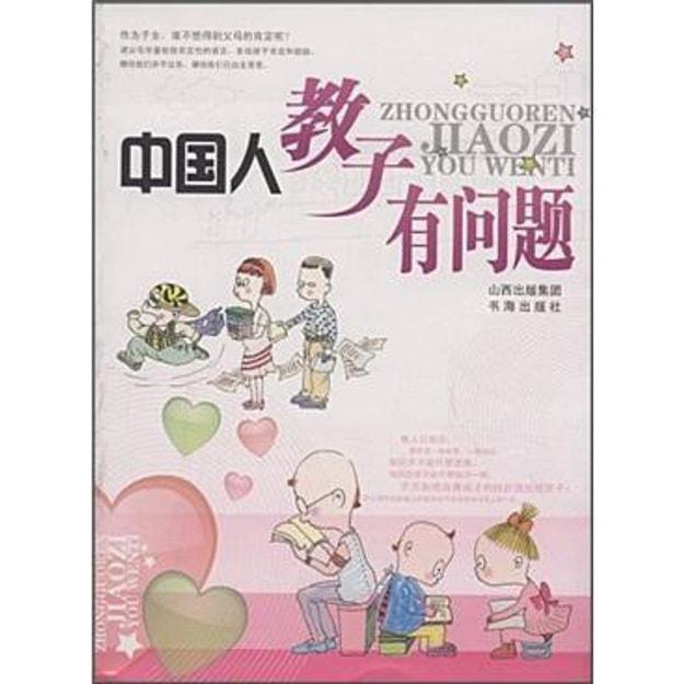 商品详情 - 中国人教子有问题 - image  0