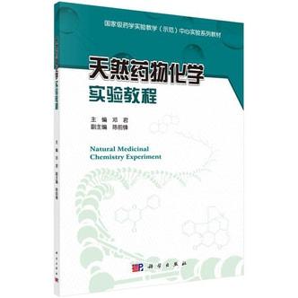 天然药物化学实验教程