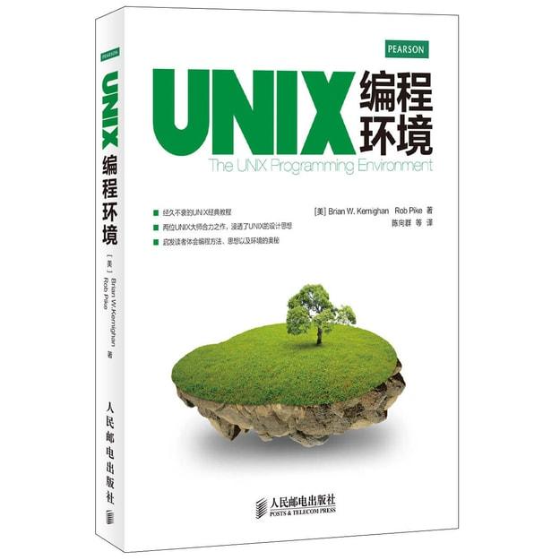 商品详情 - UNIX编程环境 - image  0