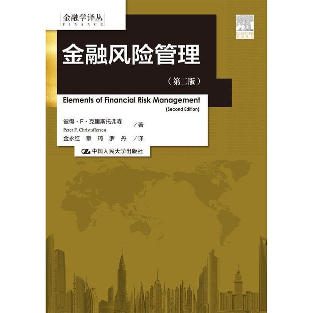 商品详情 - 金融风险管理(第二版)/金融学译丛 - image  0