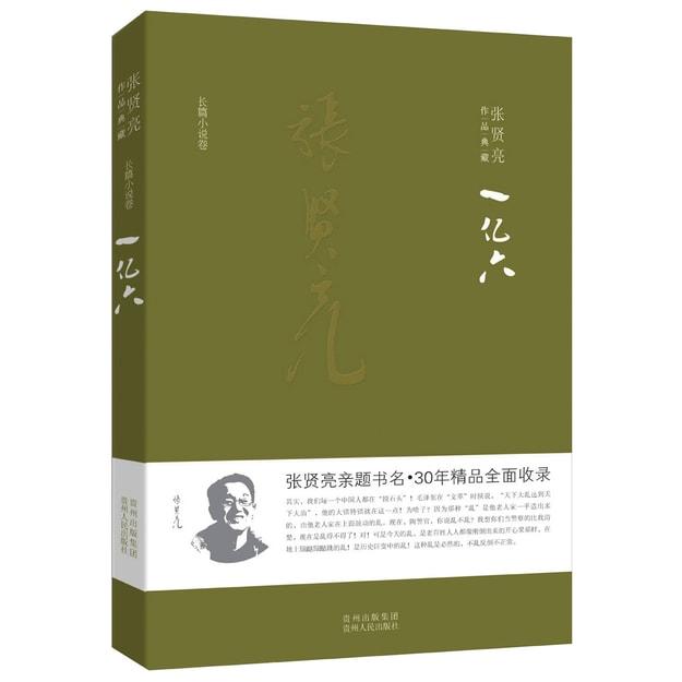 商品详情 - 张贤亮作品典藏·长篇小说卷:一亿六 - image  0
