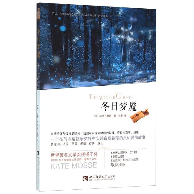 商品详情 - 冬日梦魇 - image  0