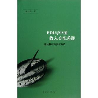FDI与中国收入分配差距:理论基础与实证分析