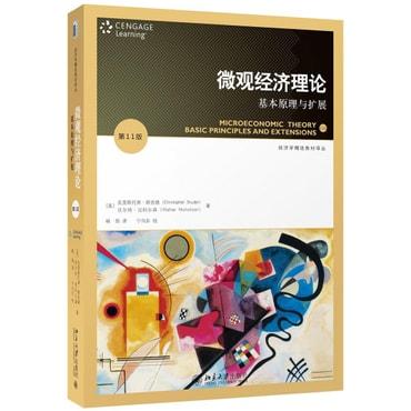 微观经济理论:基本原理与扩展(第11版)
