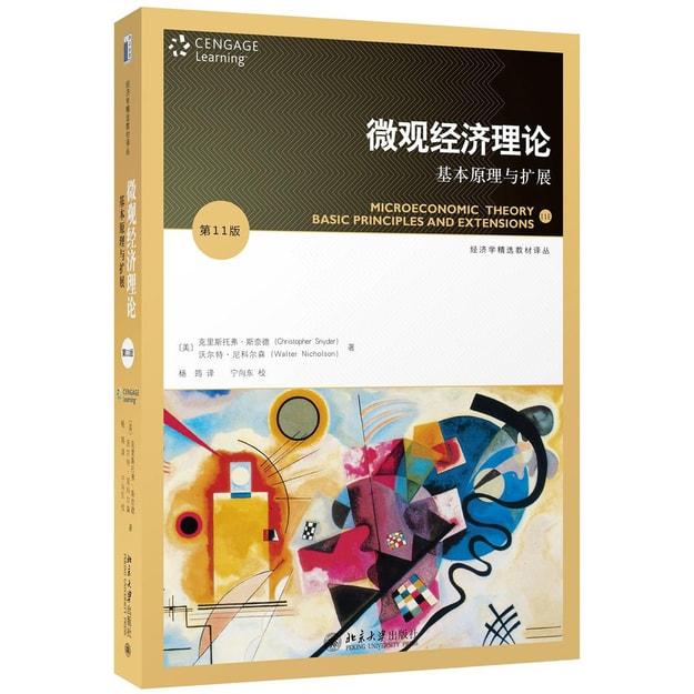 商品详情 - 微观经济理论:基本原理与扩展(第11版) - image  0