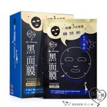MY SCHEMING 7-IN-1 Brightening Essence Black Mask 8 Sheet