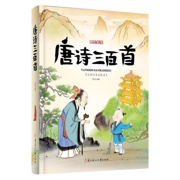 商品详情 - 唐诗三百首(儿童注音美绘本) - image  0