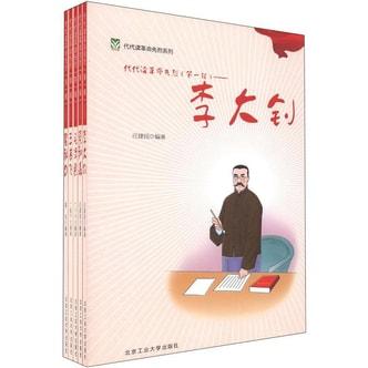 代代读革命先烈系列(第1辑)(套装共5册)