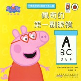 佩奇的第一副眼镜/小猪佩奇动画故事书·第2辑