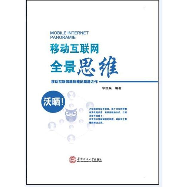 商品详情 - 移动互联网全景思维:移动互联网基础理论奠基之作 - image  0
