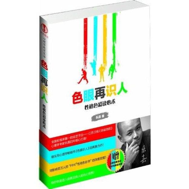 商品详情 - 色眼再识人:性格色彩读心术(附赠乐嘉性格色彩测试与解读手册) - image  0
