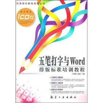 五笔打字与Word排版标准培训教程