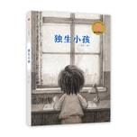独生小孩【首届京东文学奖-年度童书入围作品】