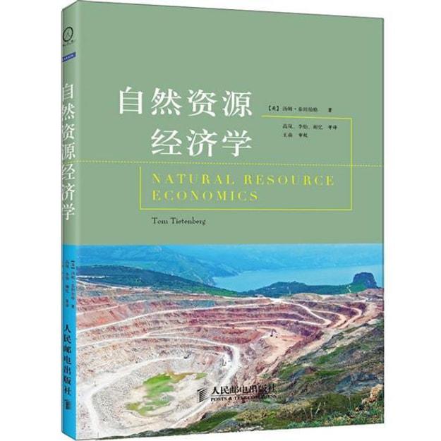商品详情 - 自然资源经济学 - image  0