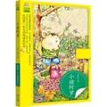 我的第一本互动阅读笔记书:小猪阿罗