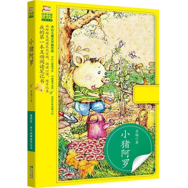 商品详情 - 我的第一本互动阅读笔记书:小猪阿罗 - image  0